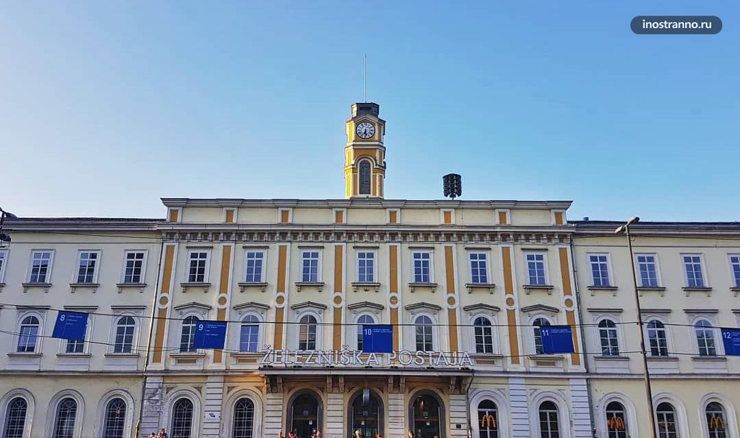 Любляна главный железнодорожный вокзал