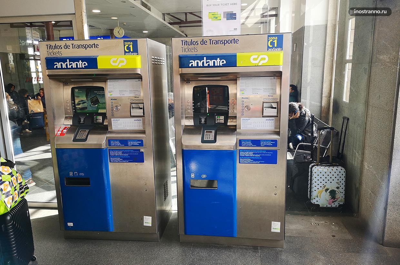 Автоматы по продаже билетов на общественный транспорт в Порту