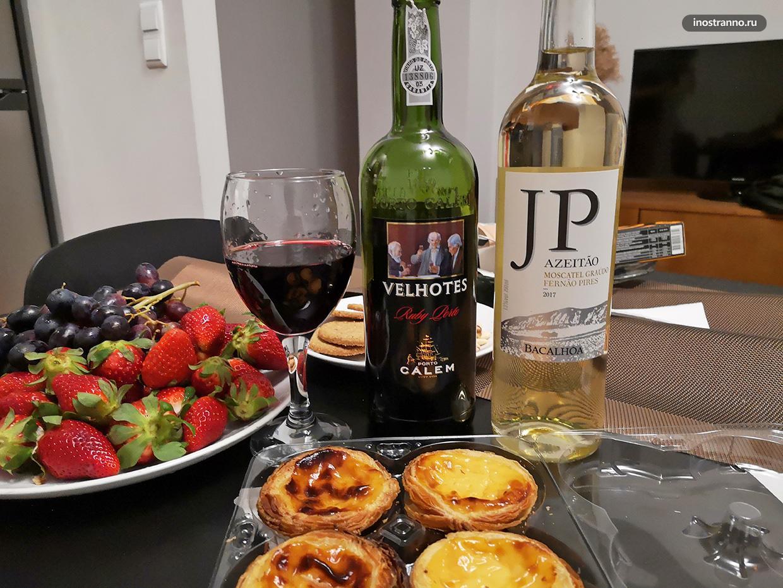 Португальские вина и сладость паштеиш
