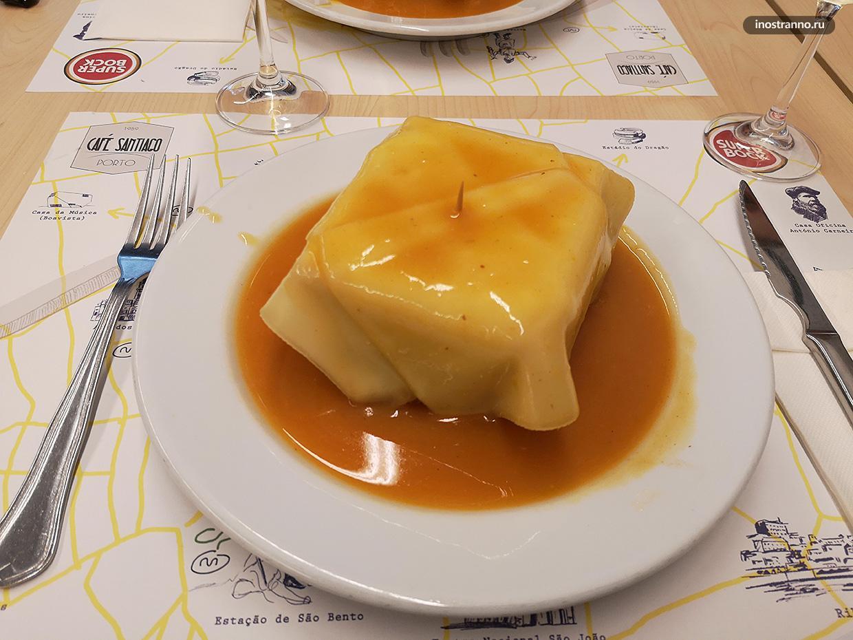 Португальское блюдо франчезинья