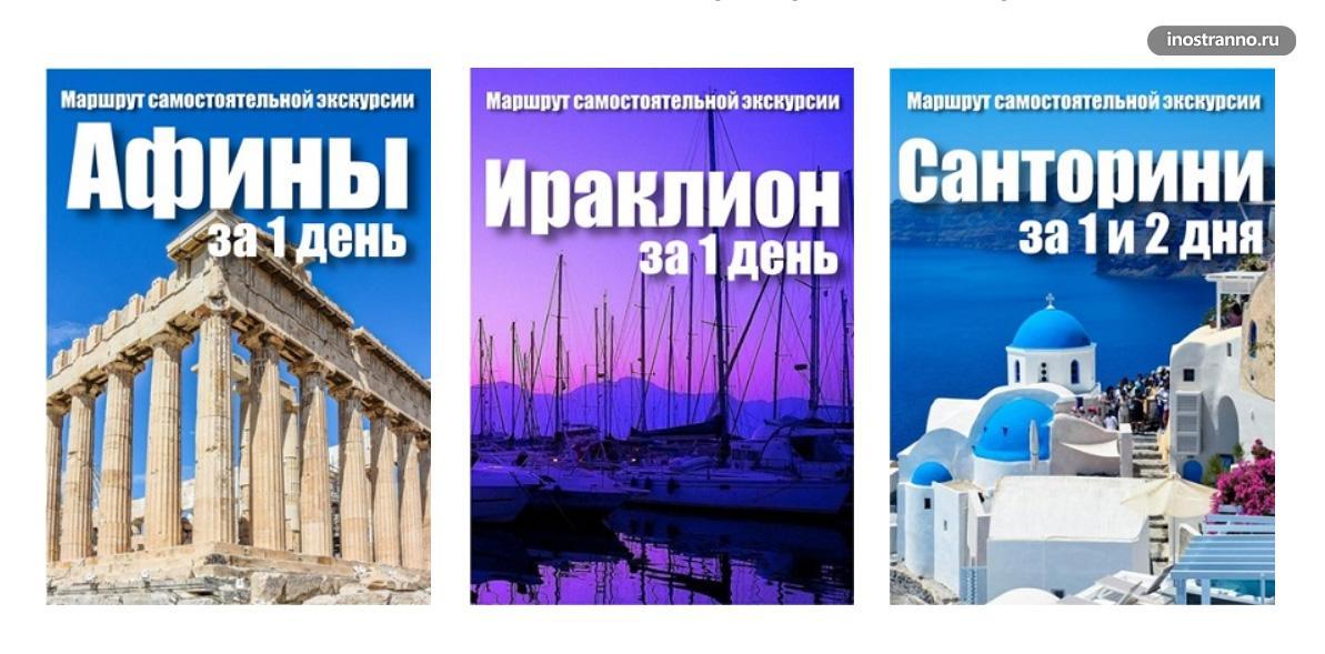 Путеводитель по Афинам