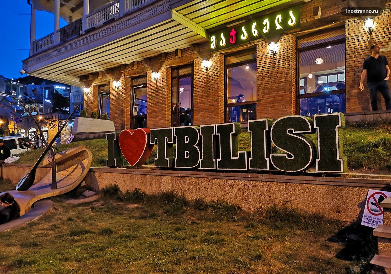 Площадь Мейдан в Тбилиси