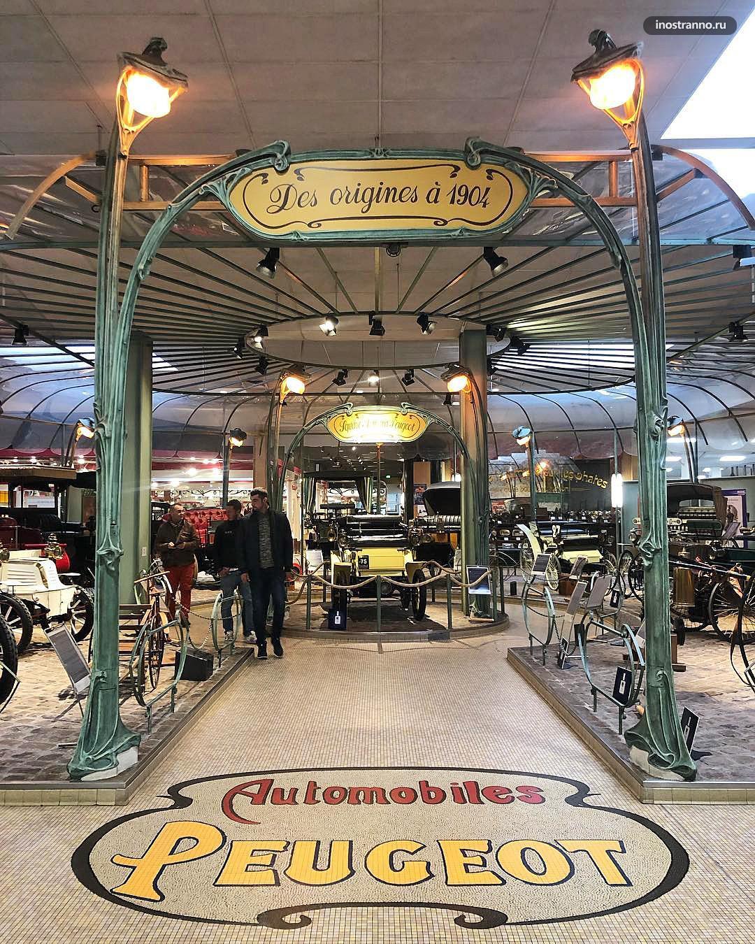 Пежо автомобильный музей во Франции