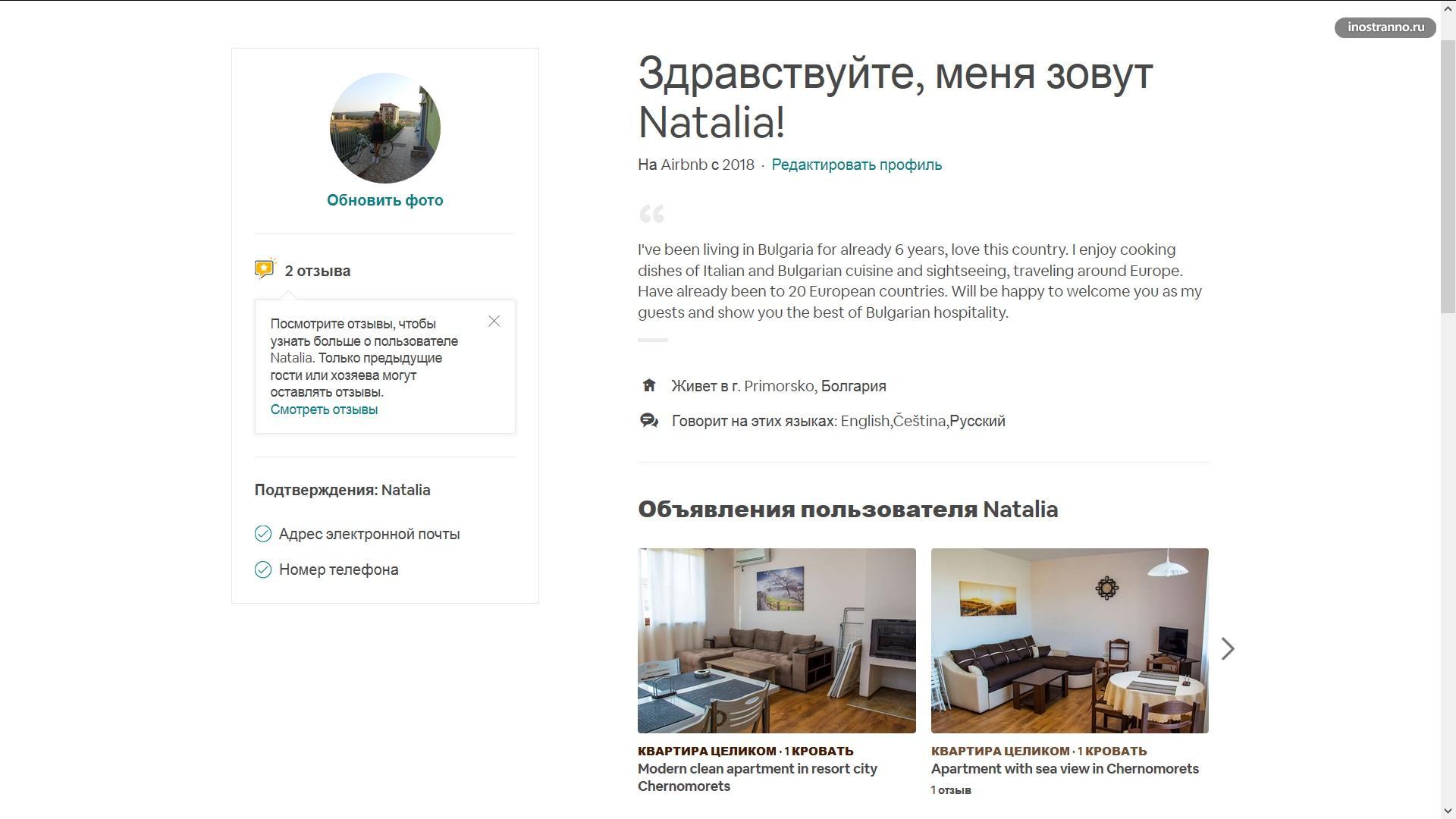 Профиль хозяина жилья на Airbnb