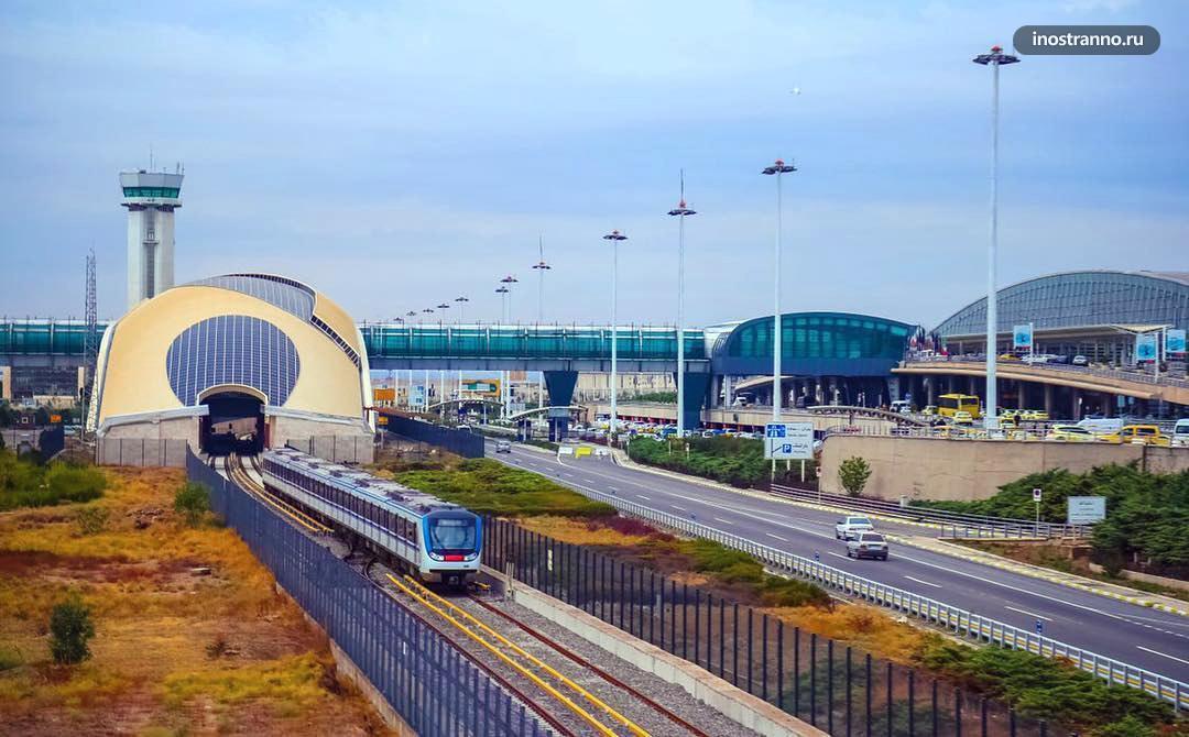 Как добраться из аэропорта Тегерана на метро поезде
