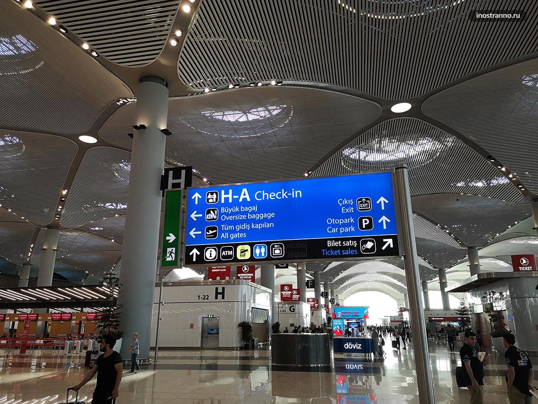Новый аэропорт Стамбула IST Терминал 1