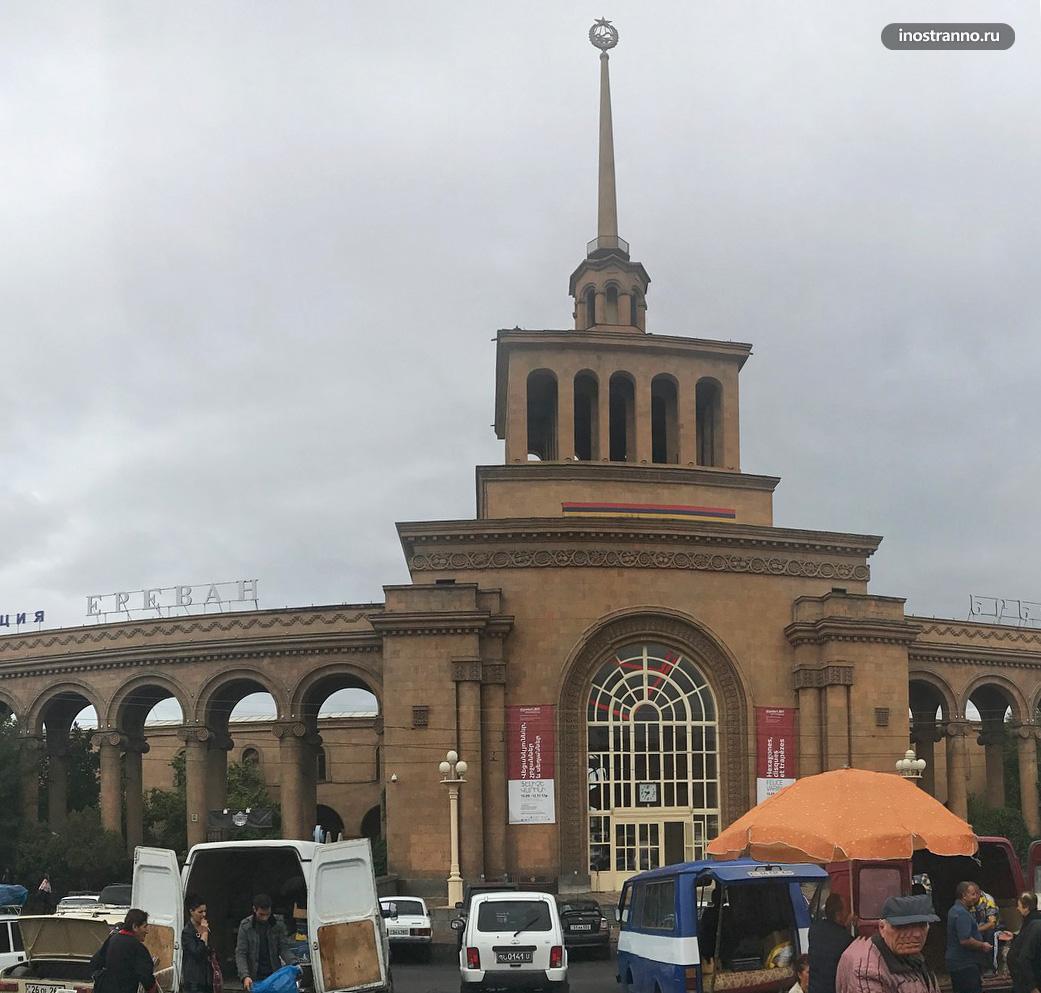 Главный железнодорожный вокзал Еревана
