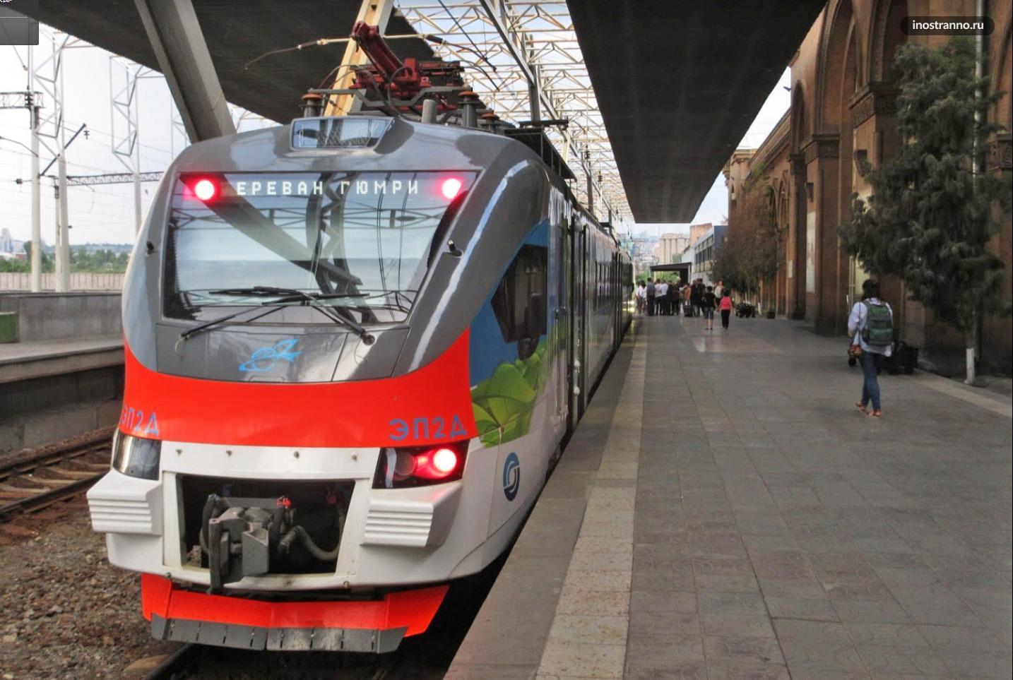 Ереван и Армения поезд