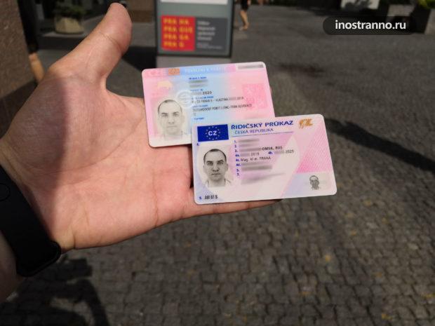 Водительског удостоверение в Чехии получено