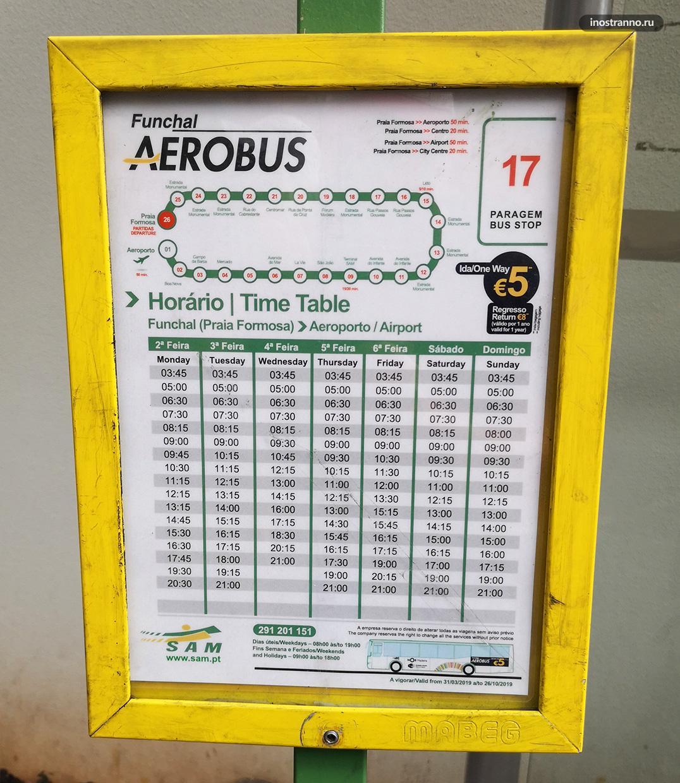 Расписание автобуса из аэропорта Мадейры