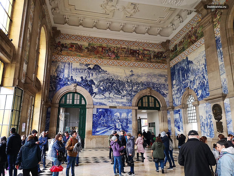 Вокзал Сан-Бенту в Порту