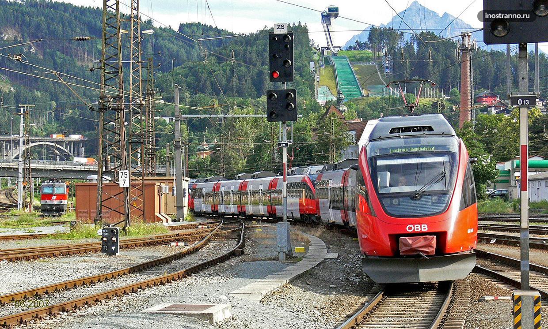 Инсбрук центральный жд вокзал