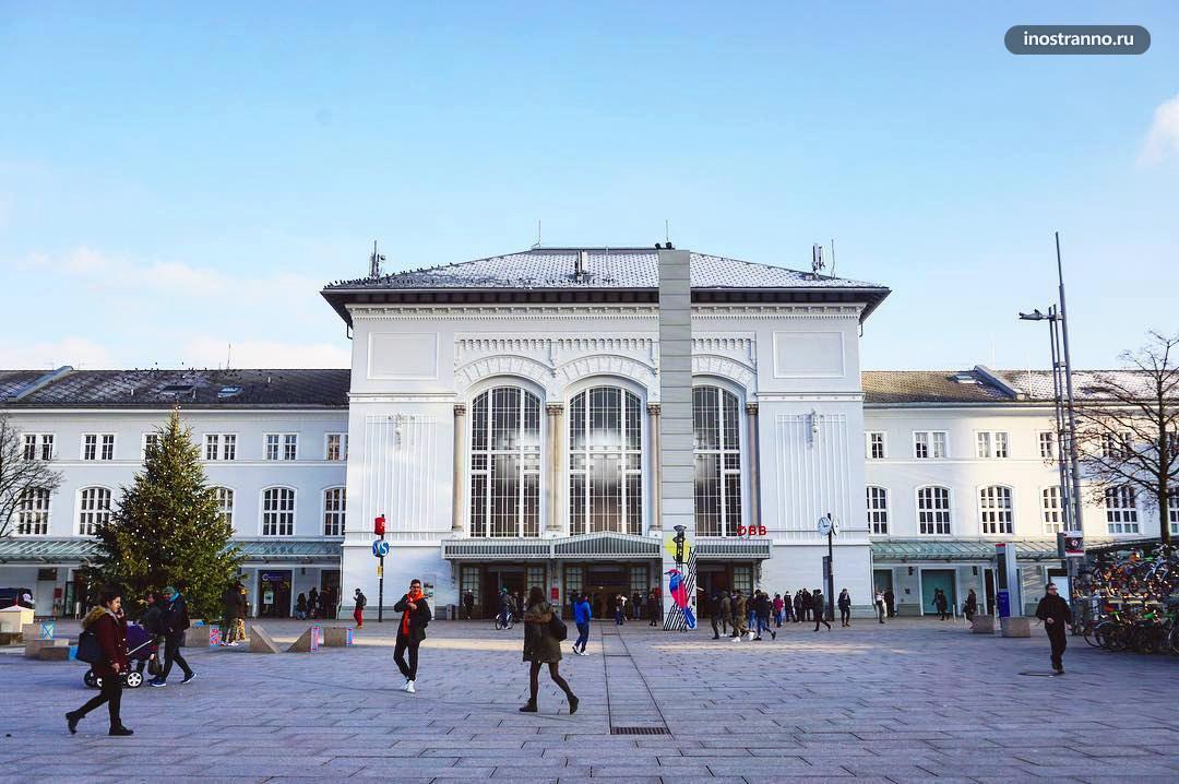 Зальцбург Центральный железнодорожный вокзал