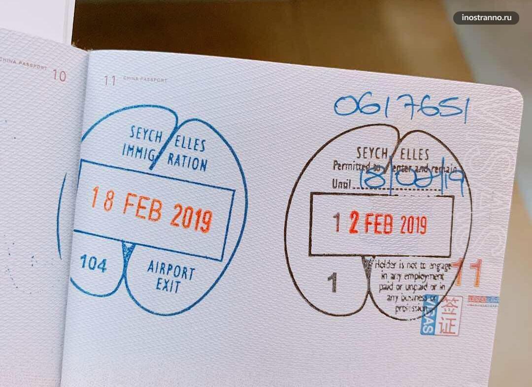 Паспортный контроль в аэропорту Сейшел
