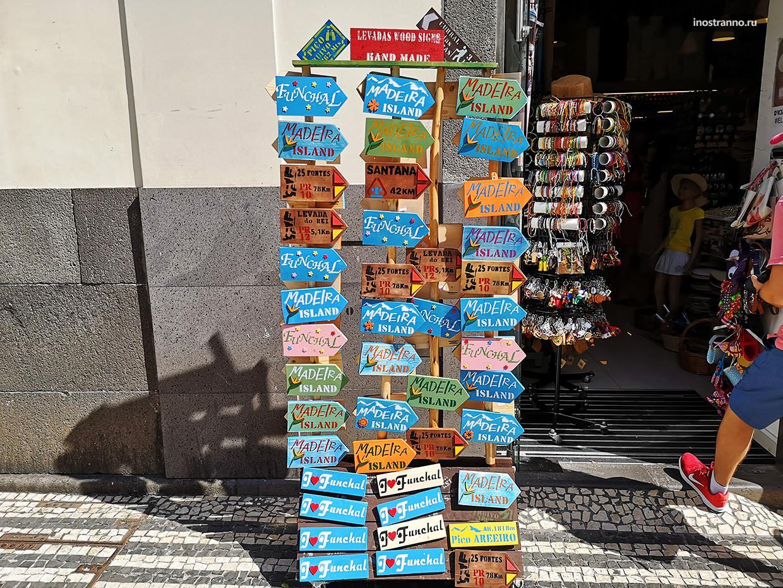 Сувенирный магазин в Фуншале