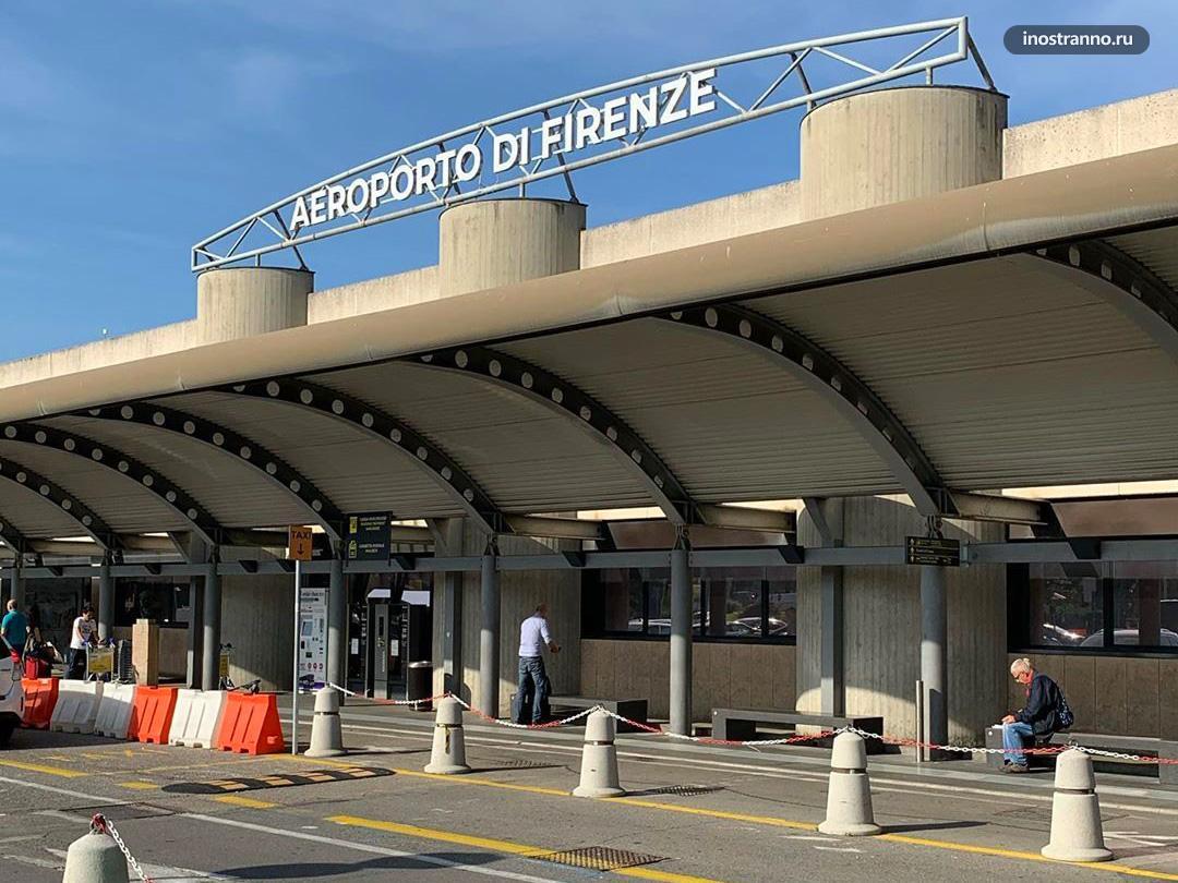 Международный аэропорт Флоренции Перетола или Аэропорт Америго Веспуччи