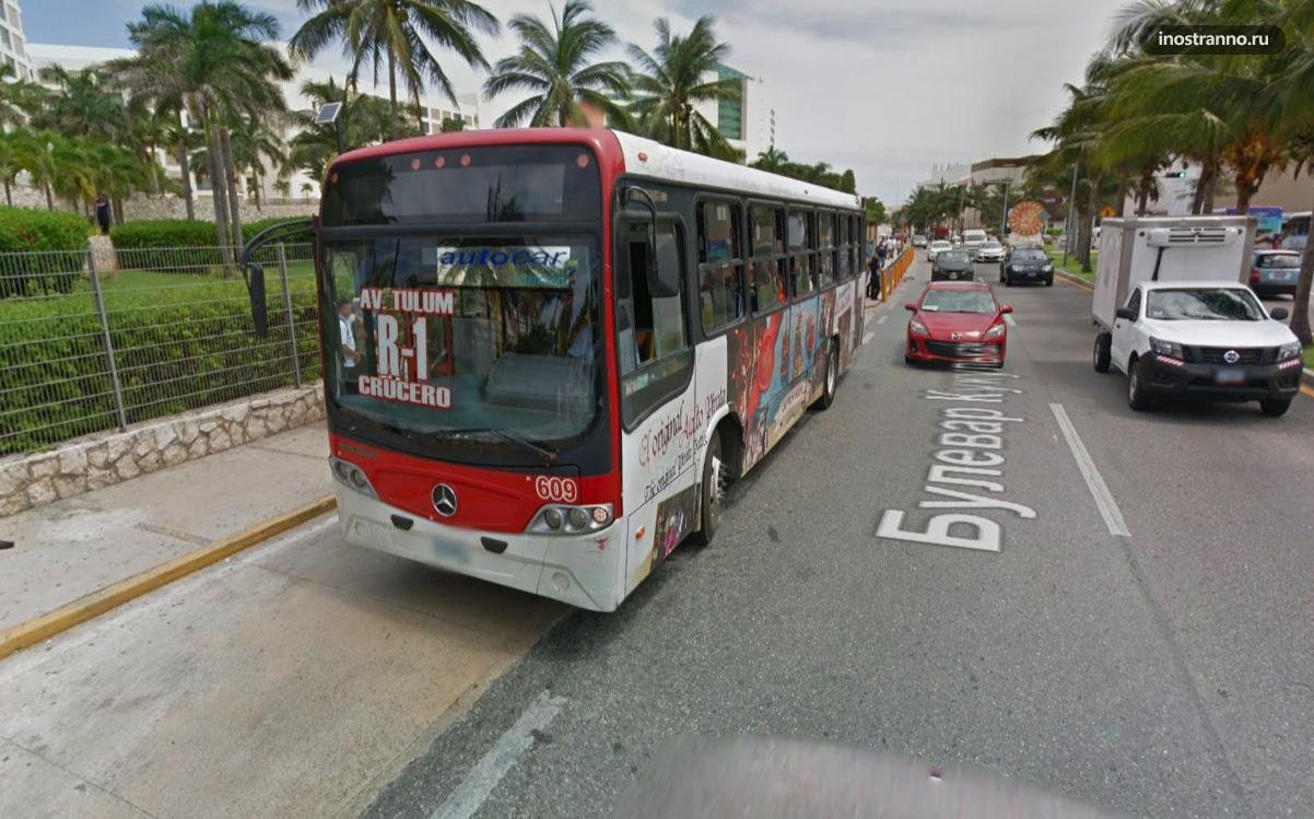 R1 автобус Канкун до отельной зоны