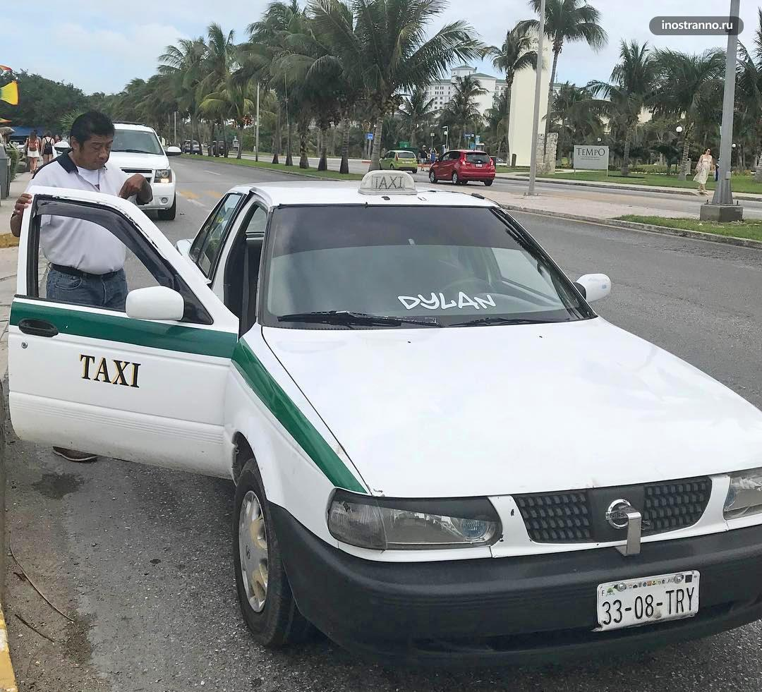 Такси трансфер в Канкуне Мексика