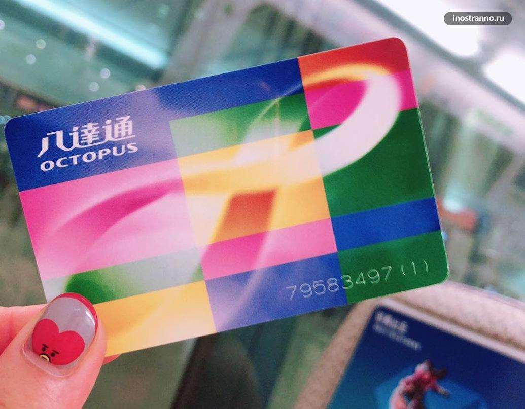 Octopus Card проездной билет в транспорте Гонконга