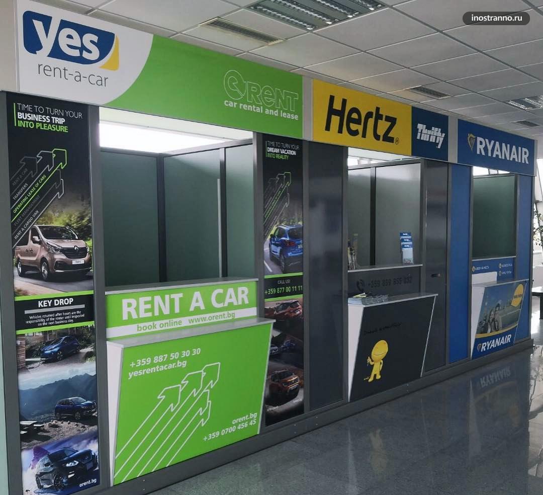 Аренда авто в аэропорту Пловдива