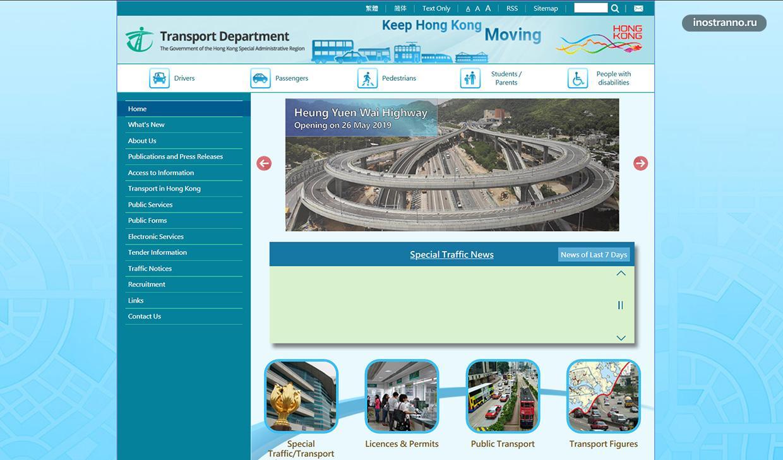 Как добираться на общественном транспорте в Гонконге