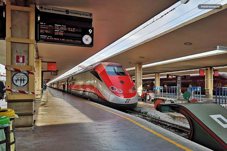 Поезд до Флоренции