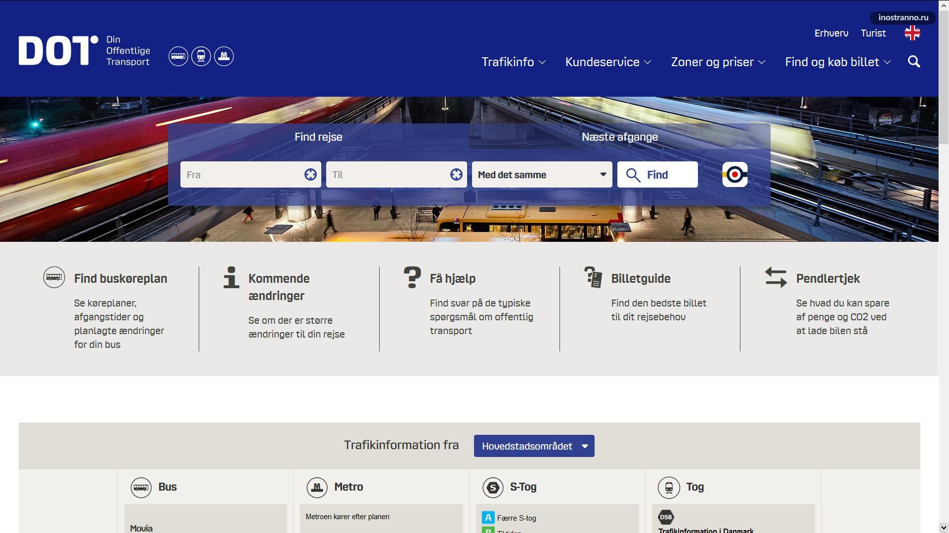 Официальный сайт общественного транспорта Копенгагена