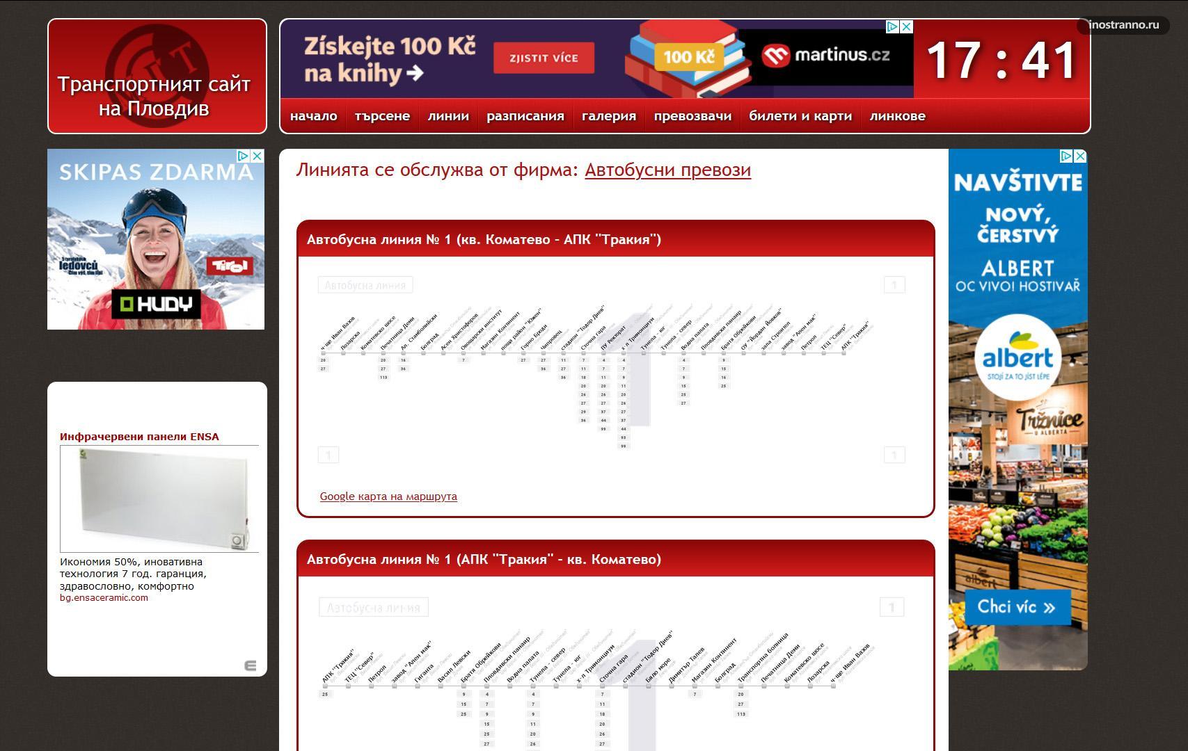 Официальный сайт общественного транспорта Пловдива