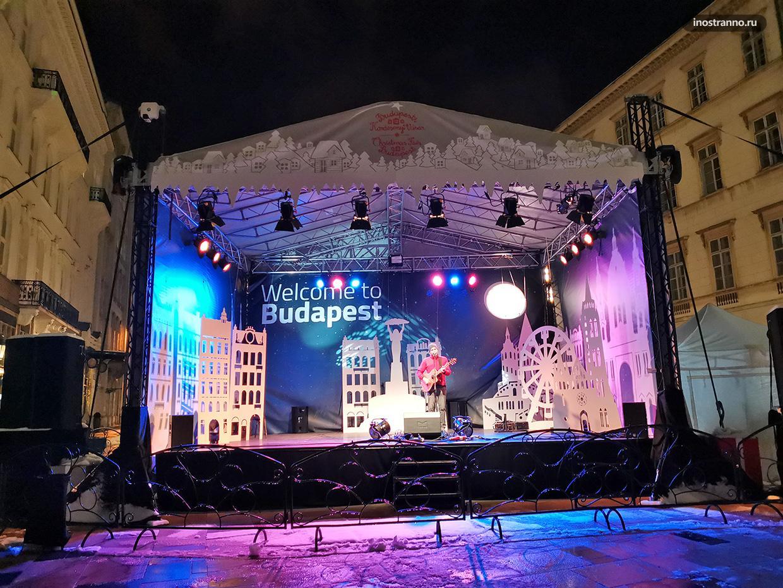Сцена на Рождество в Будапеште