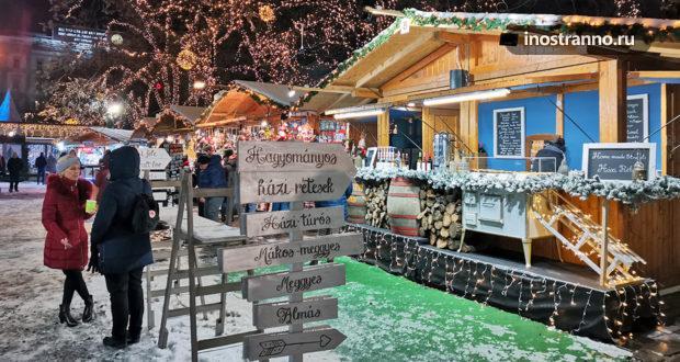 Рождественские рынки в Будапеште — фоторепортаж