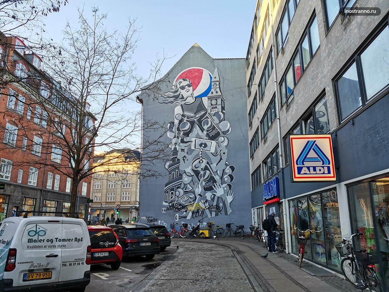 Уличное искусство в Копенгагене