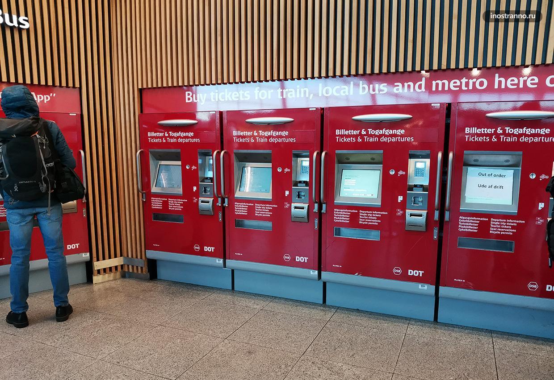 Автомат по продаже билетов на транспорт Копенгагена где купить проездной