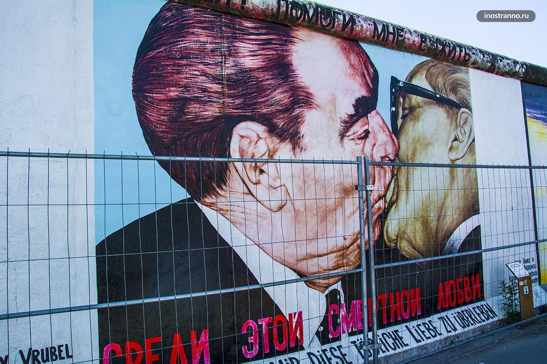 Галерея Ист-Сайд в Берлине