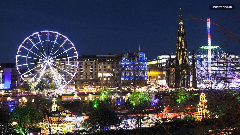 Рождественский рынок в Эдинбурге