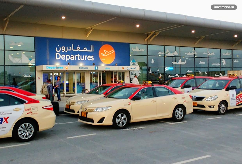 Такси трансфер из Аэропорта Аль-Мактум Дубай