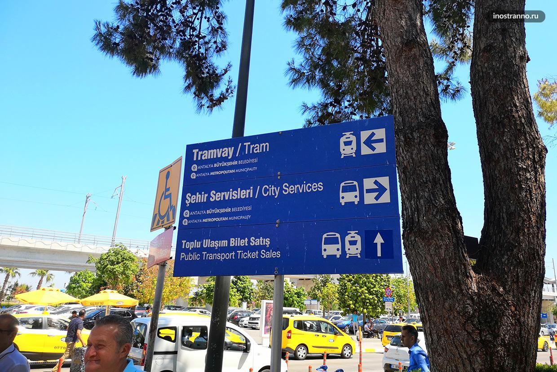 Городской дешевый транспорт из Аэропорта Анталии