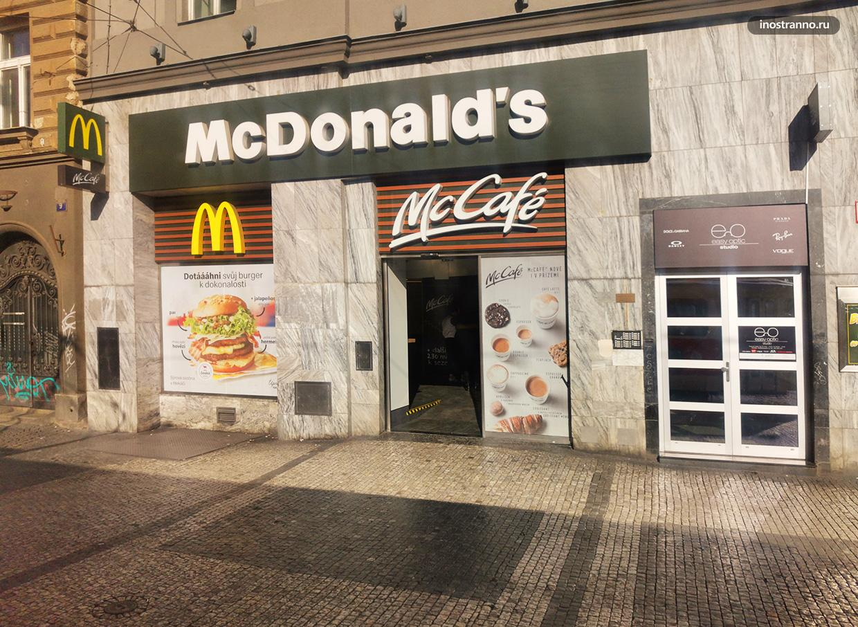 Макдональдс Прага