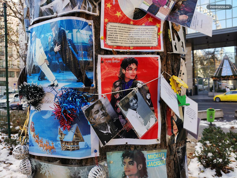 Мемориальное дерево Майкла Джексона