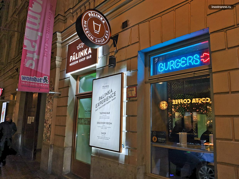 Где выпить палинку в Будапеште