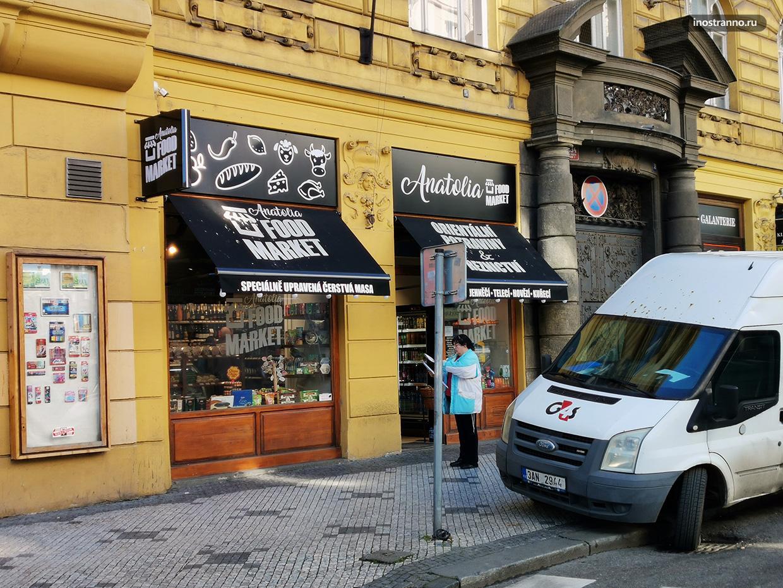 Турецкий магазин Anatolia Food Market в Праге
