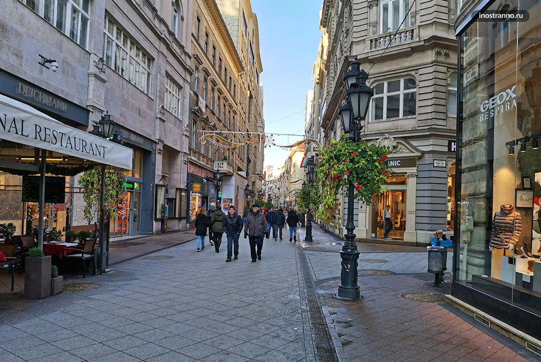 Улица Ваци в Будапеште