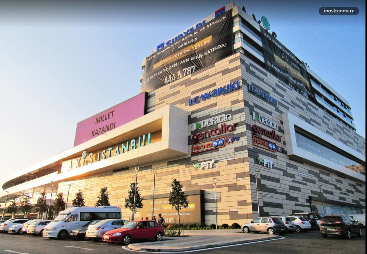 Axis Istanbul Shopping Mall торговый центр в Стамбуле