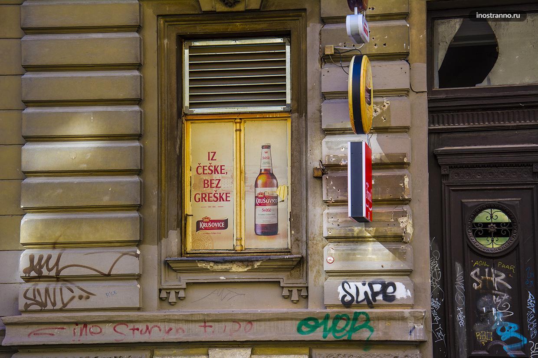 Реклама пива Крушовица