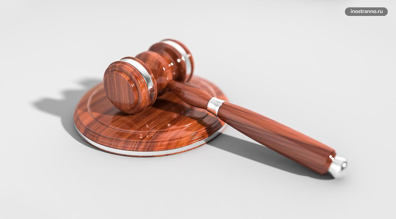 Суд в Европе
