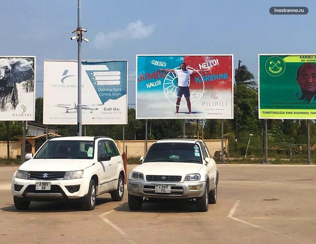 Аренда авто на Занзибаре и в аэропорту