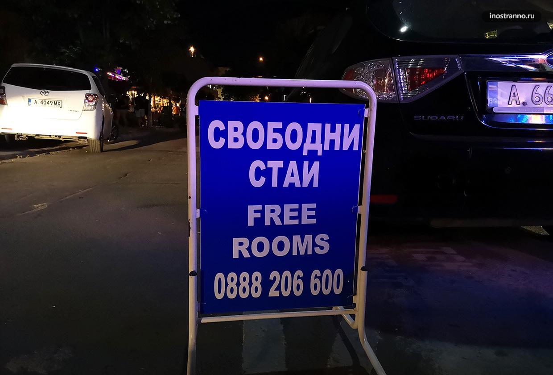 Свободни стаи
