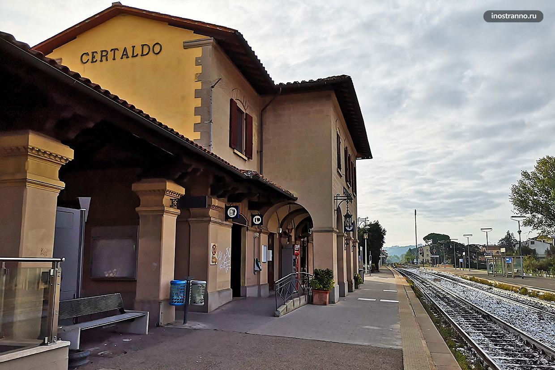 Жд вокзал в Чертальдо