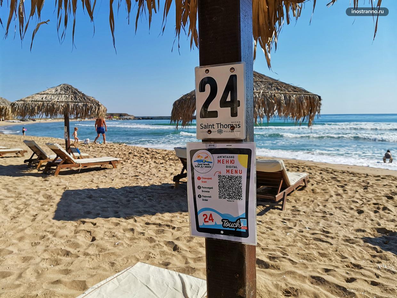 Современное меню на пляже