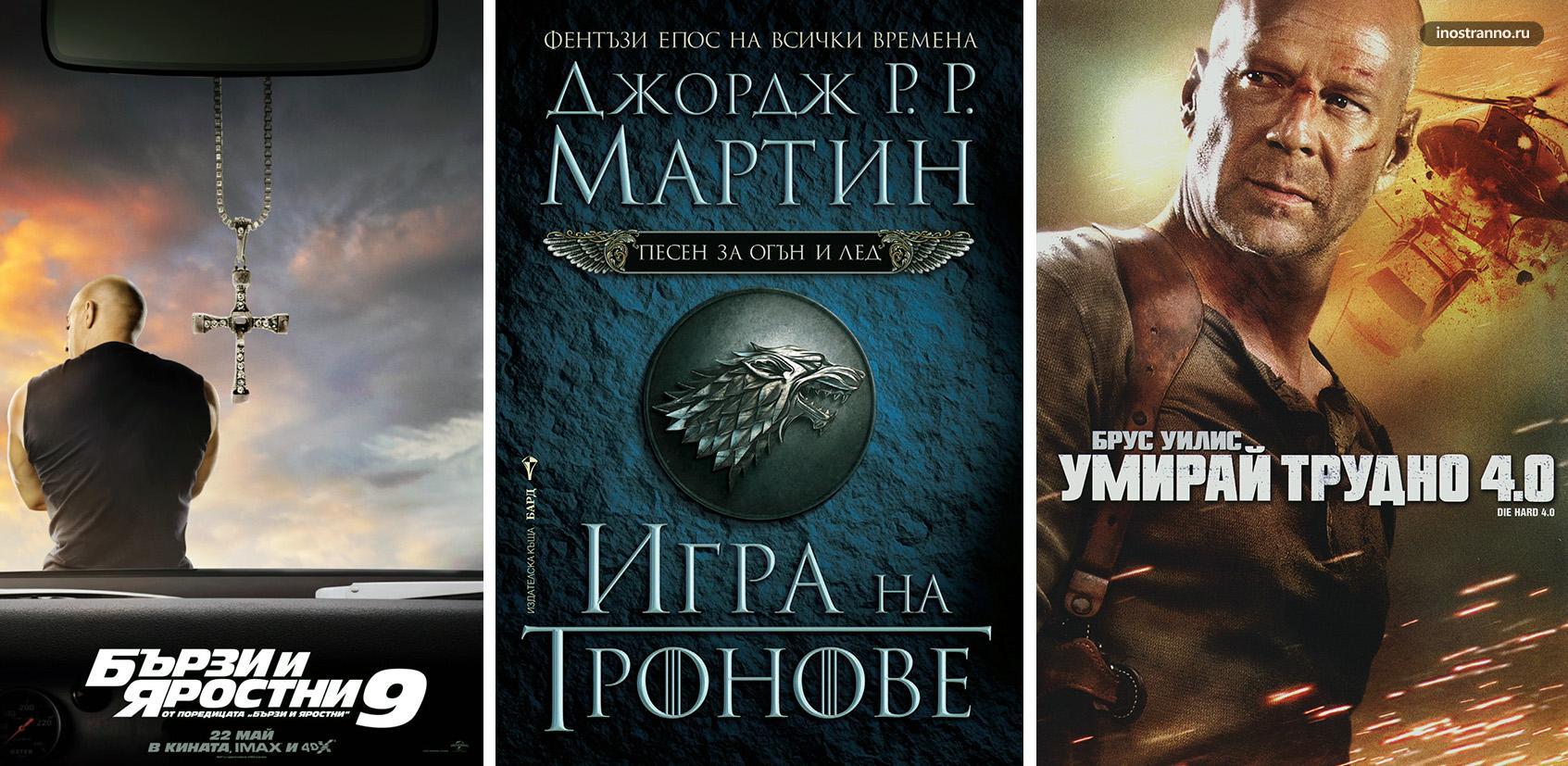 Смешные названия фильмов по болгарски