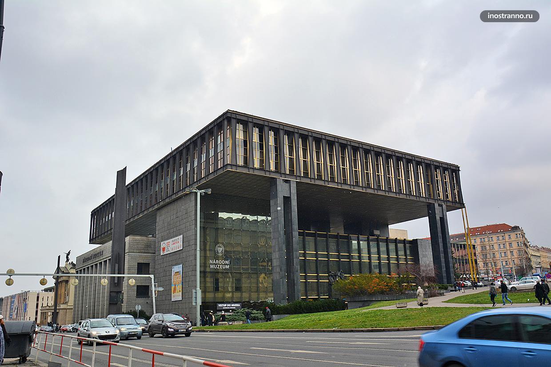 Новое здание Национального музея в Праге в стиле Брутализм